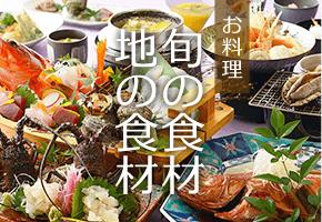 お料理 旬の食材 地の食材